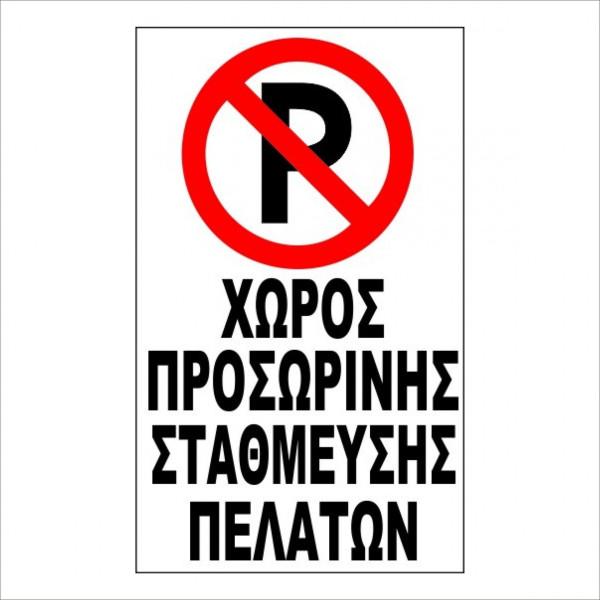 πινακίδα ''no parking''